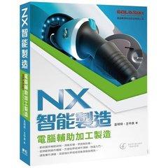 NX 智能製造:電腦輔助加工製造
