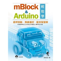 mBlock & Arduino 輕鬆學-cover