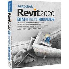 Autodesk Revit 2020:BIM 專案設計建模與應用-cover
