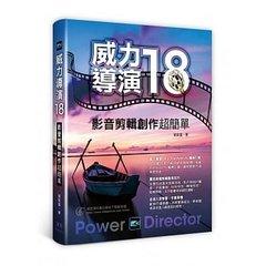 威力導演18:影音剪輯創作超簡單-cover