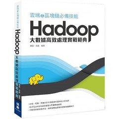 雲端 & 區塊鏈必備技能 Hadoop 大數據高效處理實戰範典 (舊名: 科技巨頭:Hadoop+Spark大規模實際運作進行式)-cover