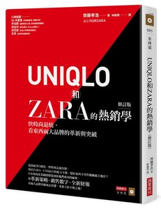 UNIQLO 和 ZARA 的熱銷學:快時尚退燒,看東西兩大品牌的革新與突破 (修訂版)-cover