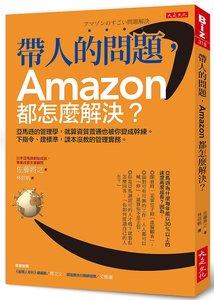 帶人的問題,Amazon 都怎麼解決?:亞馬遜的管理學,就算資質普通也被你變成幹練。 下指令、建標準,課本沒教的管理實務。-cover