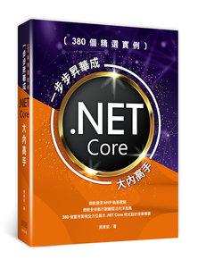 380個精選實例:一步步昇華成 .NET Core 大內高手-cover