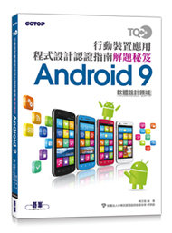 TQC+ 行動裝置應用程式設計認證指南解題秘笈 -- Android 9-cover