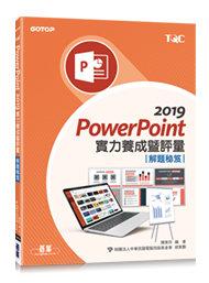 PowerPoint 2019 實力養成暨評量解題秘笈