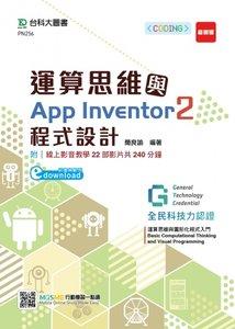 運算思維與 App Inventor2 程式設計 - 含 GTC 全民科技力認證 Basic Computational Thinking and Visual Programming 運算思維與圖形化程式入門 App Inventor2 (影音與範例download)-cover