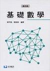 基礎數學 (第四冊)-cover