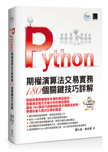 Python:期權演算法交易實務 180個關鍵技巧詳解-cover