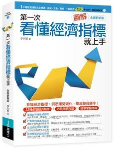 圖解第一次看懂經濟指標就上手 (全面更新版)-cover