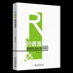 R語言數據高效處理指南-cover