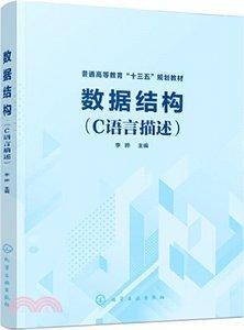 數據結構(C語言描述)-cover
