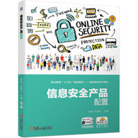 信息安全產品配置-cover