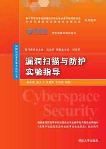 漏洞掃描與防護實驗指導-cover