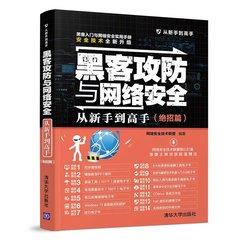 黑客攻防與網絡安全從新手到高手(絕招篇)-cover