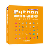 Python趣味編程與精彩實例-cover