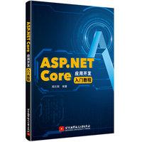 ASP.NET Core 應用開發入門教程-cover