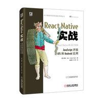 React Native 實戰:JavaScript 開發 iOS 和 Android 應用-cover