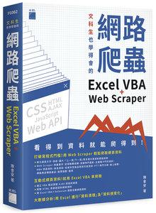 文科生也學得會的網路爬蟲:Excel VBA + Web Scraper-cover