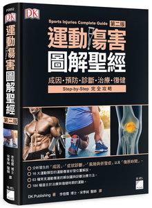 運動傷害圖解聖經 -- 成因、預防、診斷、治療、復健, 2/e-cover
