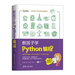 教孩子學Python編程-cover