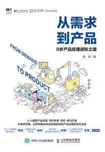 從需求到產品 0歲產品經理進階之道-cover