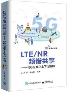 LTE/NR 頻譜共享 — 5G標準之上下行解耦-cover
