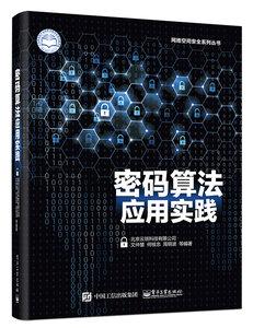 密碼算法應用實踐-cover