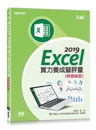 Excel 2019 實力養成暨評量解題秘笈-cover