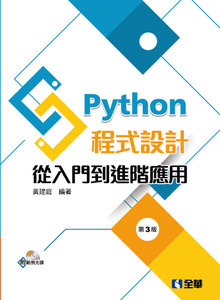 Python 程式設計:從入門到進階應用, 3/e (附範例光碟)-cover