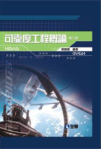 可靠度工程概論, 6/e (精裝本)-cover