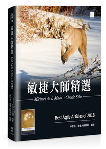 敏捷大師精選 (Best Agile Articles of 2018)-cover