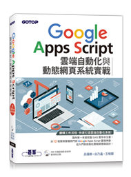 Google Apps Script 雲端自動化與動態網頁系統實戰 (附320分鐘影音教學/範例程式碼)-cover