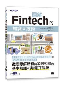 圖解 Fintech 的知識與技術-cover