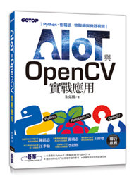 AIOT 與 OpenCV 實戰應用:Python、樹莓派、物聯網與機器視覺-cover