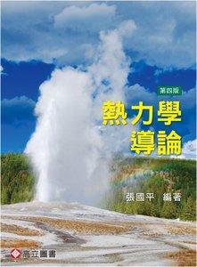熱力學導論, 4/e-cover