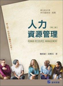 人力資源管理, 2/e (推薦:林月雲)-cover