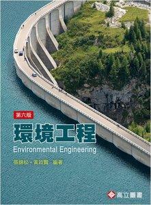 環境工程, 6/e-cover