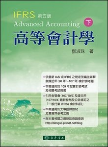 高等會計學, 5/e (下冊)(IFRS版)-cover