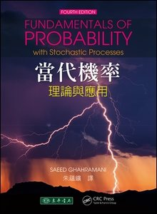當代機率:理論與應用, 4/e (Ghahramani: Fundamentals of Probability With Stochastic Processes, 4/e) -cover