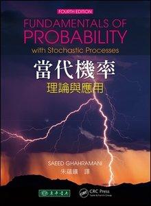 當代機率:理論與應用, 4/e (Ghahramani: Fundamentals of Probability With Stochastic Processes, 4/e)