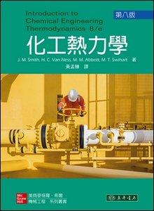 化工熱力學, 8/e (Smith)-cover