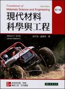 現代材料科學與工程, 6/e (Smith)-cover
