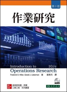 作業研究, 10/e (Hillier: Introduction to Operations Research, 10/e) -cover