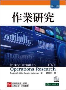 作業研究, 10/e (Hillier: Introduction to Operations Research, 10/e)