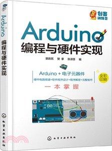 Arduino編程與硬件實現-cover
