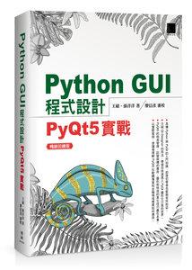Python GUI 程式設計:PyQt5 實戰 (暢銷回饋版)-cover
