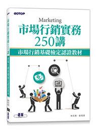 市場行銷實務250講|市場行銷基礎檢定認證教材-cover