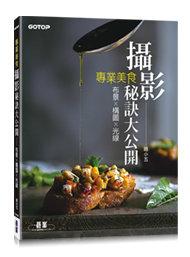 專業美食攝影秘訣大公開|布景x構圖x光線-cover