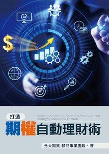 打造期權自動理財術-cover
